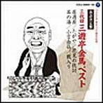 三遊亭金馬(三代目)/落語決定盤 三遊亭金馬ベスト