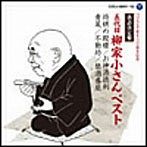 柳家小さん(五代目)/落語決定盤 柳家小さんベスト(アルバム)