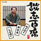 立川談志/談志百席~「だくだく」「酢豆腐」「しの字嫌い」(アルバム)