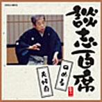 立川談志/談志百席~「のめる」「夫婦廓」(アルバム)
