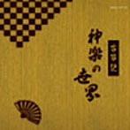 古事記 神楽の世界(アルバム)