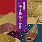 琵琶~平家物語の世界~(アルバム)