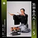 邦楽囃子大系5 【鳴物効果音ライブラリー】自然/情景・風情(アルバム)