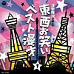 ~澤田隆治が選んだ~東西お笑いベスト漫才 1(アルバム)