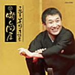 三遊亭兼好/三遊亭兼好落語集 浮世床/宿屋の仇討(アルバム)