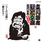 立川談志/「ひとり会」落語CD全集 第三十三集~「らくだ(完演)」「姫かたり」(アルバム)