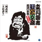 立川談志/「ひとり会」落語CD全集 第三十六集~「阿武松」「大山詣り」(アルバム)
