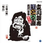 立川談志/「ひとり会」落語CD全集 第三十八集~「お菊の皿」「明烏」(アルバム)