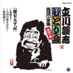 立川談志/「ひとり会」落語CD全集 第四十集~「慶安太平記」(アルバム)
