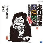 立川談志/「ひとり会」落語CD全集 第四十五集~「へっつい幽霊」「富久」(アルバム)