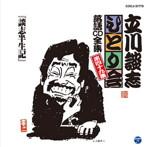 立川談志/「ひとり会」落語CD全集 第四十九集~「談志半生記」(アルバム)