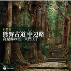 [自然音]熊野古道 中辺路 高原霧の里~大門王子(アルバム)