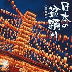 日本の盆踊り(総振付)(アルバム)