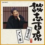 立川談志/談志百席~「煙草の火」「ざる屋」(アルバム)