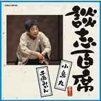 立川談志/談志百席~「小烏丸」「千両みかん」(アルバム)