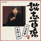 立川談志/談志百席~「一分茶番」「大師の杵」(アルバム)