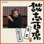 立川談志/談志百席~「青菜」「新釈さげ集」(アルバム)