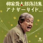 柳家喬太郎/柳家喬太郎落語集 アナザーサイド Vol.4(アルバム)
