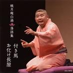 桃月庵白酒/桃月庵白酒落語集 付き馬/お化け長屋(アルバム)