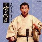 三遊亭兼好/三遊亭兼好落語集 噺し問屋 寝床/佃祭(アルバム)