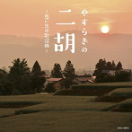 やすらぎの二胡~思い出の歌謡曲~(アルバム)