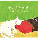 絹の会/やすらぎの琴~眠りのしらべ~(アルバム)