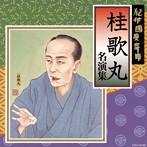 桂歌丸/紀伊國屋寄席 桂歌丸名演集(アルバム)