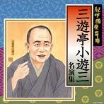 三遊亭小遊三/紀伊國屋寄席 三遊亭小遊三名演集(アルバム)