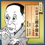 六代目三遊亭圓生/決定盤 六代目三遊亭圓生 ベスト落語集(アルバム)