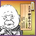 五代目柳家小さん/決定盤 五代目柳家小さん ベスト落語集
