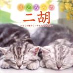 まどろみの二胡~どこか懐かしいやすらぎの音色~(アルバム)