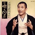 三遊亭兼好/三遊亭兼好落語集 噺し問屋 七段目/お菊の皿(アルバム)