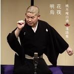 桃月庵白酒/桃月庵白酒落語集 花筏/明烏(アルバム)