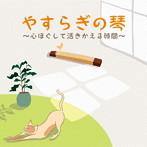 絹の会/やすらぎの琴~心ほぐして活きかえる時間~(アルバム)