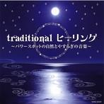 traditional ヒーリング~パワースポットの自然とやすらぎの音楽~(アルバム)
