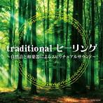 traditional ヒーリング~自然音と和楽器によるスピリチュアルサウンド~(アルバム)