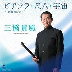 三橋貴風/ピアソラ・尺八・宇宙(そら)~奇蹟の尺八~(アルバム)