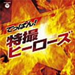 ザ・ベスト てっぱん!特撮~ヒーローズ~(アルバム)