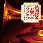 ザ・ベスト 名曲喫茶で聴いたクラシック~懐かしのクラシック小品集(アルバム)