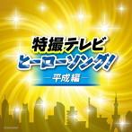 ザ・ベスト 特撮テレビ ヒーローソング!-平成編-(アルバム)