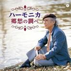 大石昌美/ザ・ベスト ハーモニカ 郷愁の調べ(アルバム)