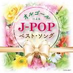ザ・ベスト オルゴールによるJ-POPベスト・ソング(アルバム)