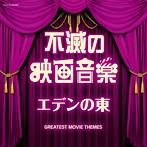 ザ・ベスト 不滅の映画音楽 エデンの東(アルバム)