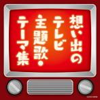ザ・ベスト 想い出のテレビ主題歌・テーマ集(アルバム)