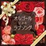 ザ・ベスト オルゴールによるラブソング(アルバム)