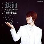 氷川きよし/銀河~星空の秋子~(アルバム)