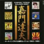 嘉門達夫/ゴールデン☆ベスト-オール・シングルス&爆笑セレクション1983~1989-(アルバム)