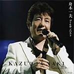 舟木一夫/舟木一夫ゴールデンベスト(アルバム)