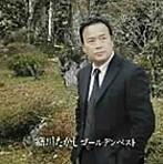 細川たかし/細川たかしゴールデン☆ベスト(アルバム)