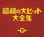 昭和の大ヒット大全集(下)(アルバム)